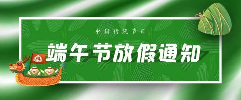富滤盛集团2021年端午节放假通知
