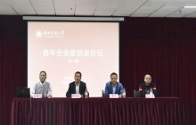 """Fu Jinlin was hired as an entrepreneurial mentor from Hubei Normal University Innovation and Entrepreneurship College and participated in the """"Young Entrepreneur Entrepreneur Forum"""" activity of the School of Mathematics and Statistics"""