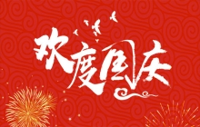 千赢国际qyvip集团2021年国庆节放假通知?