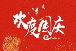 千赢国际qyvip集团2021年国庆节放假通知