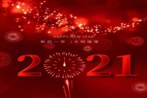 元旦快乐|再见2020,携梦远航,期待2021