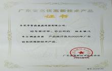 热烈祝贺富滤盛纳米银汽车空调滤芯被评为广东省名优高新技术产品?