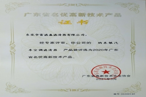 热烈祝贺富滤盛纳米银汽车空调滤芯被评为广东省名优高新技术产品