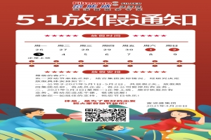 """富滤盛集团2021年""""五一""""劳动节放假通知"""
