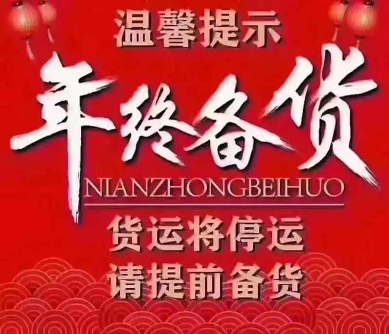 2021年富滤盛集团春节放假通知