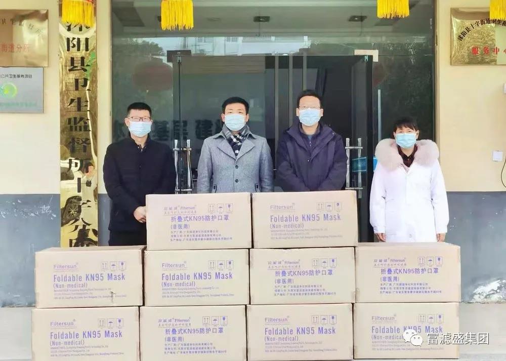 富滤盛江苏工厂向十字街道政府捐赠KN95口罩10000只